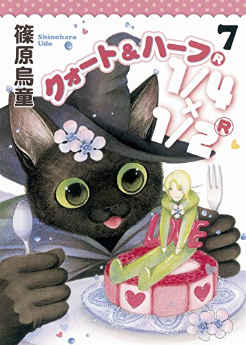 Mirror PDF: 1/4×1/2R 7巻 (Nemuki+コミックス)