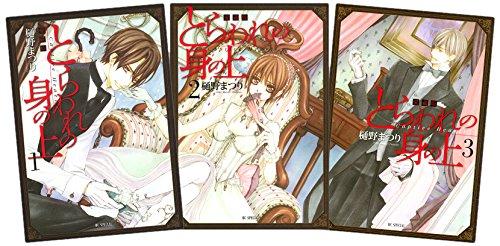 愛蔵版 とらわれの身の上 全3巻 完結セット(花とゆめコミックス)