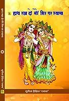 Hanth Rakh Do Mere Sir Par Shyama