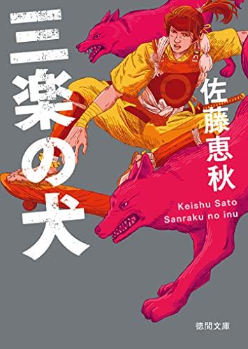 三楽の犬 (徳間文庫)