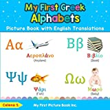My First Greek Alphabets Picture Book with English Translations: Bilingual Early Learning & Easy Teaching Greek Books for Kids (Teach & Learn Basic Greek words for Children)