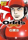 Odds / 石渡 治 のシリーズ情報を見る
