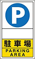 833-28C 交通構内標識 駐車場