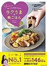 【Amazon.co.jp 限定】料理の味つけ早見表付  帰ってから無理なく作れる! Yuuのラクうま♡晩ごはん