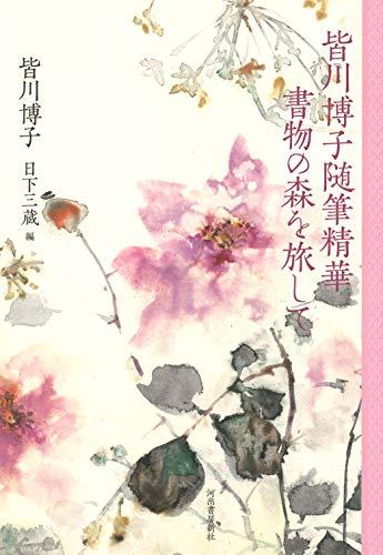皆川博子随筆精華 書物の森を旅して