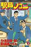 駅員ジョニー(6) (モーニングコミックス)