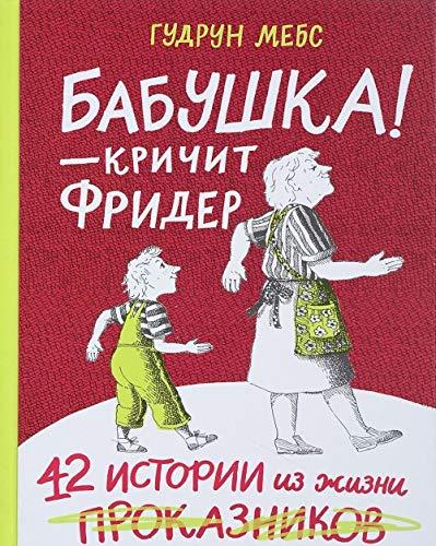 Babushka! – krichit Frider
