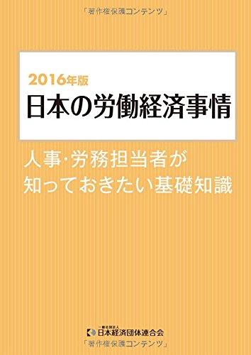 2016年版 日本の労働経済事情-人事・労務担当者が知っておきたい基礎知識の詳細を見る