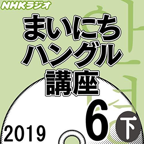 『NHK まいにちハングル講座 2019年6月号(下)』のカバーアート