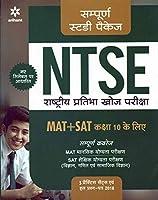 Sampurna Study Package NTSE (MAT +SAT) Class 10 2019-2020