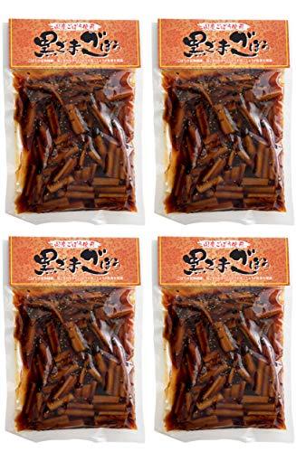 黒ごまごぼう 200g×4袋セット(国産ごぼう使用)黒胡麻の芳醇な香りがクセになる牛蒡の漬物(黒ゴマとゴボウの漬物)黒ごまのセサミン ピリ辛黒こしょうが食欲を増進