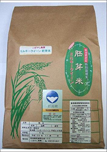 こばやし農園 ミルキークイーン 胚芽米 令和2年産 (5kg) 新潟県産 特別栽培米(減農薬・減化学肥料栽培米)