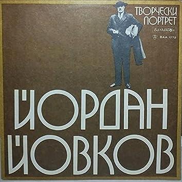 Йордан Йовков - творчески портрет (Литературно - документална композиция с откъси от Вечери в Антимовския хан, Песента на колелетата, Последна радост, Шибил, По жицата, Ако можеха да говорят, Албена)