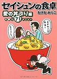 セイシュンの食卓 愛の丼ぶり編 (MF文庫ダ・ヴィンチ (た-1-2))