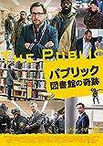 パブリック 図書館の奇跡 DVD[DVD]
