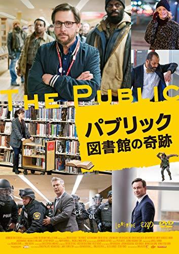 「パブリック 図書館の奇跡」[DVD]