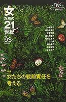 女たちの21世紀 no.93(2018.3)