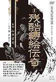 残酷縛絵伝奇 [DVD]