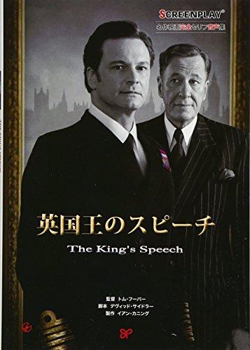 英国王のスピーチ (名作映画完全セリフ音声集―スクリーンプレイ・シリーズ)の詳細を見る