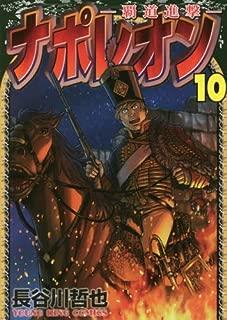 ナポレオン ~覇道進撃~ 10巻 (コミック(YKコミックス))