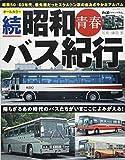 オールカラー 続 昭和青春バス紀行 (NEKO MOOK)