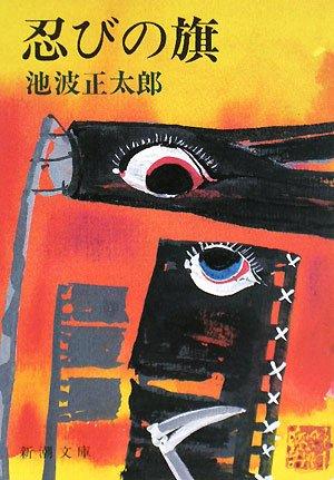 忍びの旗 (新潮文庫)