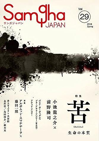 苦―生命の本質― (サンガジャパンVol.29)