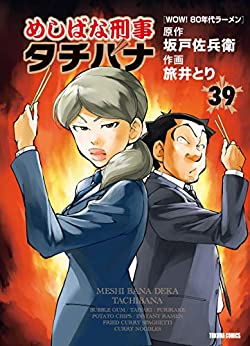 [坂戸佐兵衛, 旅井とり]のめしばな刑事タチバナ(39)[WOW! 80年代ラーメン] (TOKUMA COMICS)