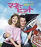 マネー・ピット HDニューマスター/日本語吹替W収録版 Blu-ray[Blu-ray/ブルーレイ]