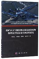 煤矿区大气颗粒物及煤炭固体废物物理化学特征及生物活性研究