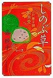 しのぶ草 江戸菓子舗照月堂 (時代小説文庫)