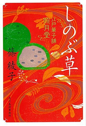 しのぶ草 江戸菓子舗照月堂 (時代小説文庫)の詳細を見る