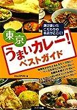 東京うまいカレー!ベストガイド