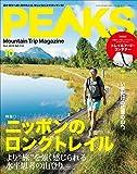 PEAKS(ピークス)2019年10月号 No.119(ニッポンのロングトレイル)[雑誌]
