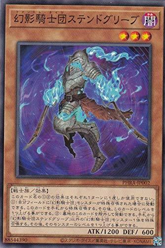 遊戯王 PHRA-JP002 幻影騎士団ステンドグリーブ (日本語版 ノーマル) ファントム・レイジ