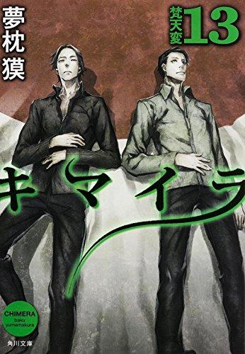 キマイラ (13) 梵天変 (角川文庫)