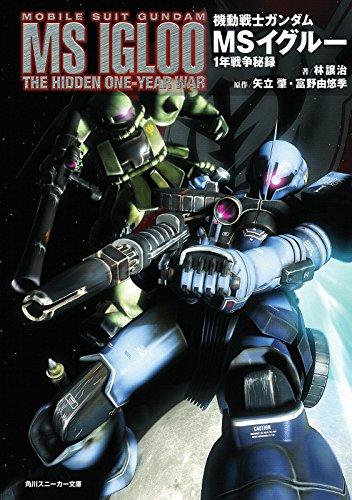 機動戦士ガンダム MSイグルー 1年戦争秘録 (角川スニーカー文庫)
