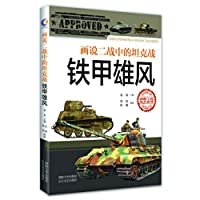 The picture said during World War II tank battle armor: glory(Chinese Edition)