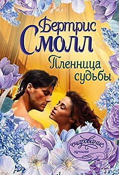 Hardcover Adam Bid [Russian] Book