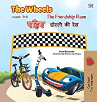 The Wheels -The Friendship Race (English Hindi Bilingual Book) (English Hindi Bilingual Collection)