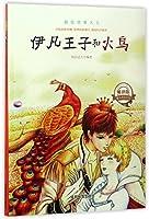 超级故事大王:伊凡王子和火鸟