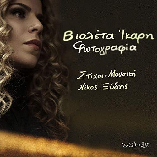 Violeta Ikari