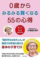 0歳からみるみる賢くなる55の心得――脳と心をはぐくむ日本式伝統育児法