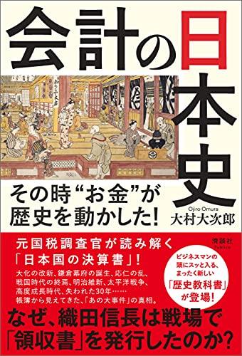 会計の日本史