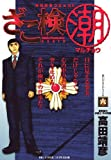 ざこ検(潮)(6) (ビッグコミックス)