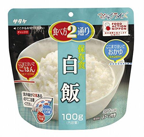 サタケ マジックライス 保存食 非常食 備蓄用食品 5年間長期保存可能 白飯 アレルギー対応食 100g×50食 日本製