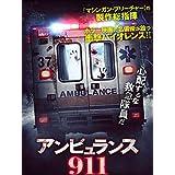 アンビュランス911(字幕版)