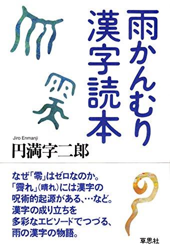 雨かんむり漢字読本の詳細を見る