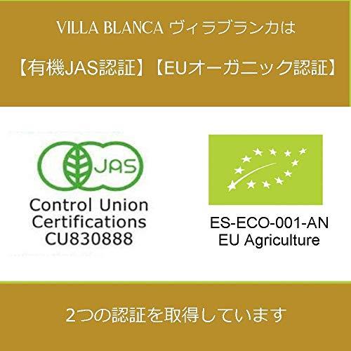 『ヴィラブランカ オーガニックエクストラバージンオリーブオイル 500ml』の2枚目の画像