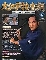 大江戸捜査網DVDコレクション(42) 2015年 9/27 号 [雑誌]